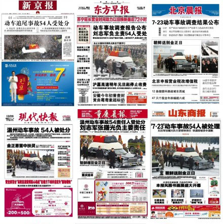 A sample of Chinese newspapers covering the funeral of Kim Jong Il