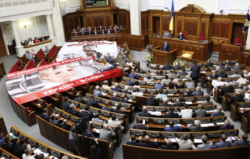 """""""Ukraine Parliament"""""""