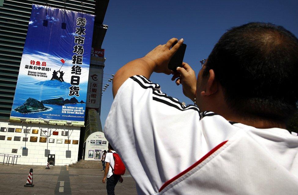 Beijing Japan Goods
