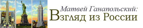 Матвей Ганапольский: Взгляд из России