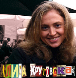 Алиса Крутовская