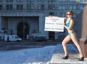 «Мороз не страшен» – реклама марша протеста у станции метро «Октябрьская», часто используемой демонстрантами. Фото: движение «За чистые выборы!»