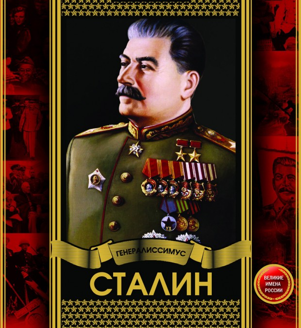 Новая школьная тетрадь из серии «Великие имена России», на обложке которой изображен советский диктатор Иосиф Сталин. Спустя почти 60 лет со смерти Сталина, многие россияне, никогда не жившие под его властью, уважительно отзываются о нем как об «эффективном менеджере». Фото: AP/Kupialt.ru