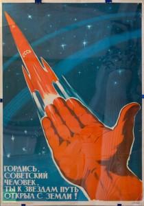 Плакат из фотогалереи «Обратно в СССР» на сайте RT Фото: RT, Ксения Белмессова