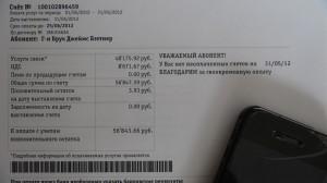 На его месте могли быть Вы. «Билайн», крупный оператор сотовой связи, выставил клиенту счет в 1 846 долларов за недельную передачу данных в США. Думаете, он скачивал фильмы? Нет, просто i-Phone тихо работал на автопилоте. Фото: «Голос Америки»/Остин Маллой