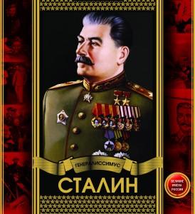 Иосиф Сталин в ходе Тегеранской конференции в 1943 году публично заявил об американской программе ленд-лиза: «Без американского производства Объединенные Нации никогда не выиграли бы войну». После войны на разговоры об этой помощи было наложено табу. На обложке современной российской школьной тетради советский диктатор – в форме маршала Советского Союза. Фото: Associated Press/Kupialt.ru