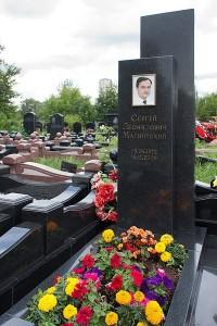 Могила юриста Сергея Магнитского, сообщившего о коррупции в МВД. Он скончался в тюрьме 16 ноября 2009 года и был посмертно осужден за «хищения». Фото: Сергей Рожков