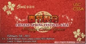 CSSC New Year's Gala Invite