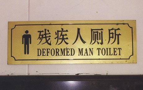 'Pee Park'? China tries to correct bad translations