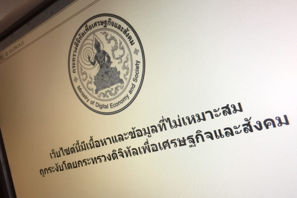 FILE - A blocked website shows a notice from Thailand's Ministry of Digital Economy and Society with the message, 'This website contains content and information that is deemed inappropriate. It has been censored by the Ministry of Digital Economy and Society,' Nov. 17, 2016, in Bangkok, Thailand. (AP)