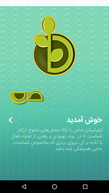 The opening screen from 'Haami' welcomes recovering drug addicts and informs them that the app will be their companion on the road to recovery. (United4Iran)