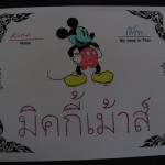 Mickey Mouse in Thai!  (Loren Javier, Flickr Creative Commons)